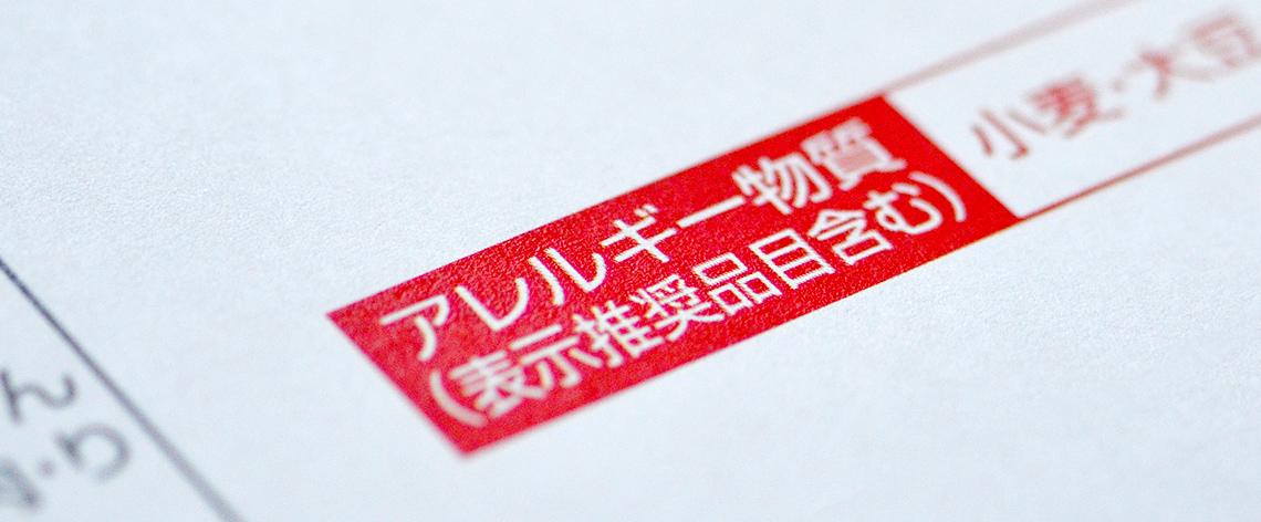 物質 28 品目 アレルギー アレルギー表示推奨品目に「アーモンド」追加(消費者庁発表)